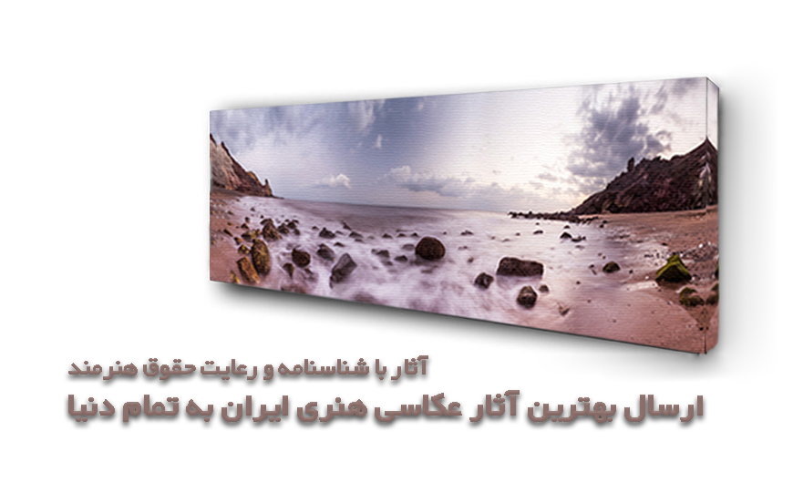 Best Iran Art Photos Canvas Print